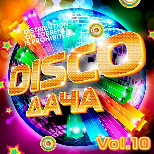 VA-Disco Дача Vol.10 (2019)