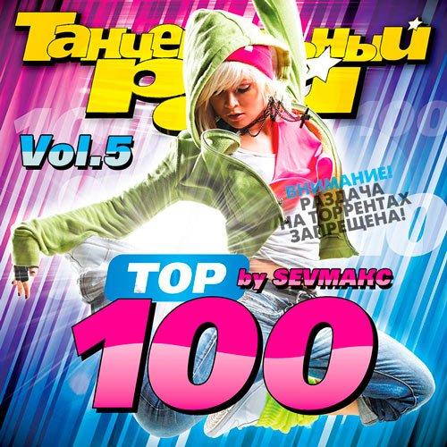 VA-Танцевальный Рай - Тop 100 Vol.5 (2019)