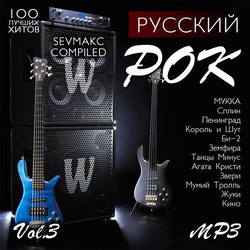 VA-Русский Рок Vol.3 (2019)
