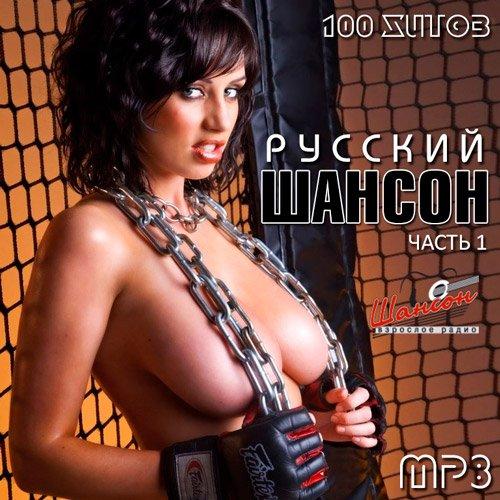 VA-Русский Шансон часть 1 (2019)