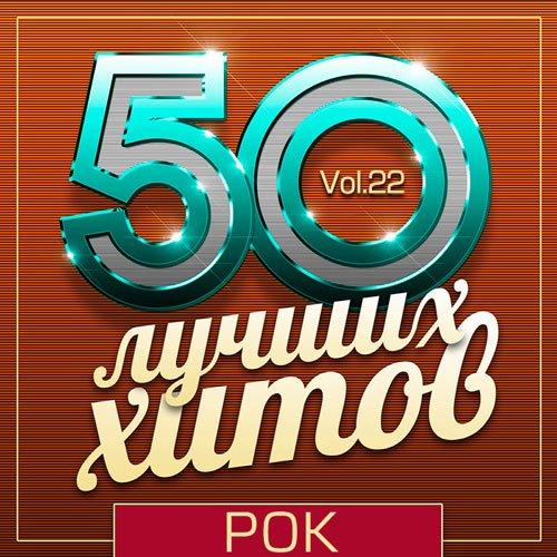 VA-50 Лучших Хитов - Рок Vol.22 (2019)