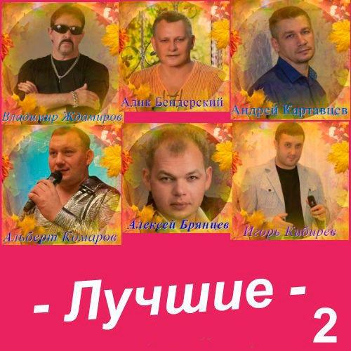 VA-Лучшие 2 (2019)