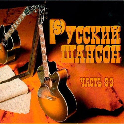 VA-Русский Шансон 93 (2019)