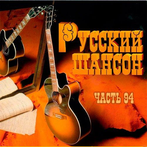 VA-Русский Шансон 94 (2019)