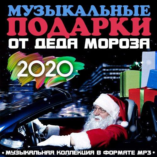 VA-Музыкальные подарки от Деда Мороза (2019)