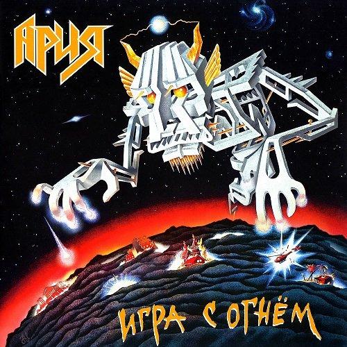 Ария - Игра с огнём (1994) lossless