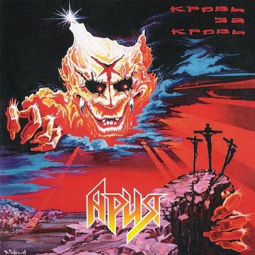 Ария - Кровь за кровь [Reissue 1994] (1991) lossless