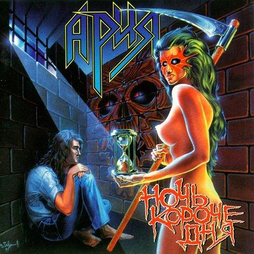 Ария - Ночь короче дня (1995) lossless