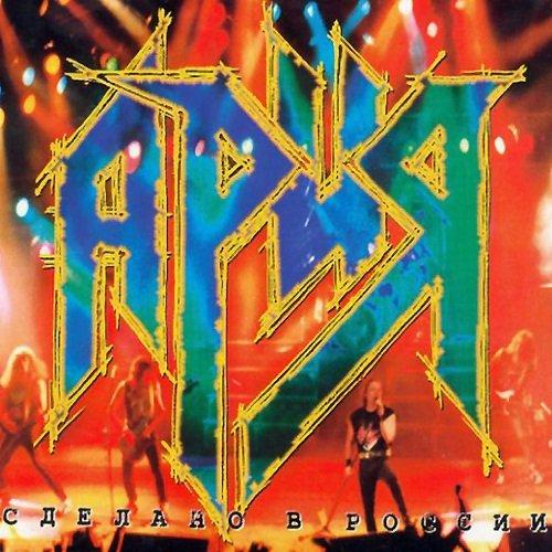 Ария - Сделано в России (1996) lossless