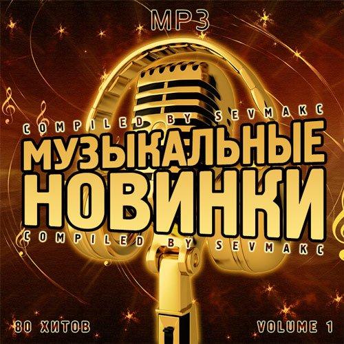 VA-Музыкальные Новинки Vol.1 (2020)