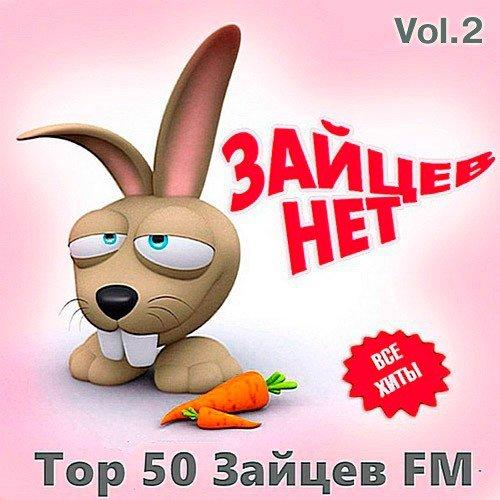 VA-Зайцев FM: Тор 50 Vol.2 [Май] (2020)