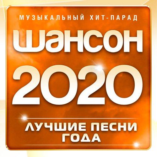 VA-Шансон 2020 года (Музыкальный хит-парад) (2020)