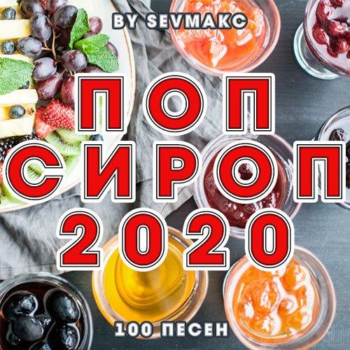 VA-Поп Сироп (2020)