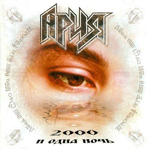 Ария - 2000 и одна ночь (1999) lossless