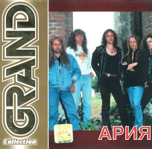 Ария - Grand Collection (2000) lossless