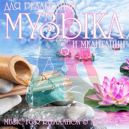 VA-Музыка для релаксации и медитации (Music for relaxation & meditation) (2020)