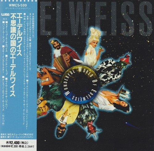 Edelweiss - Wonderful World Of Edelweiss (Japan Edition) (1993) lossless