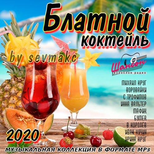 VA-Блатной коктейль (2020)