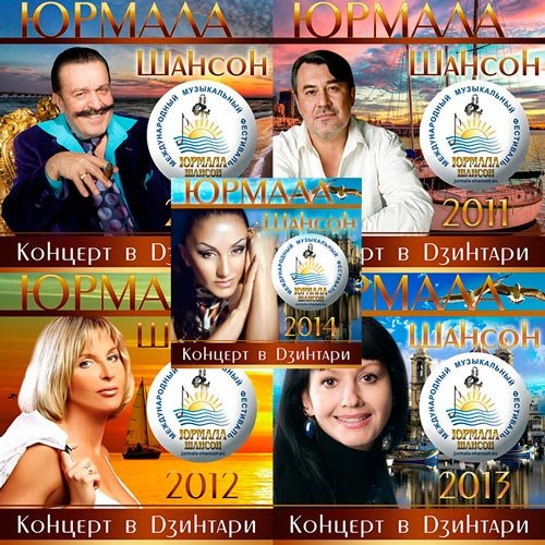 VA-Шансон-Юрмала 2010-2014. Концерт в Дзинтари (2020)