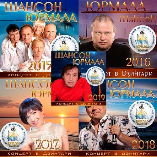 VA-Шансон-Юрмала 2015-2019. Концерт в Дзинтари (2020)