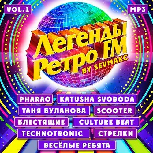 VA-Легенды Ретро FM Vol.1 (2020)