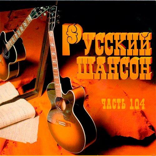 VA-Русский Шансон 104 (2020)