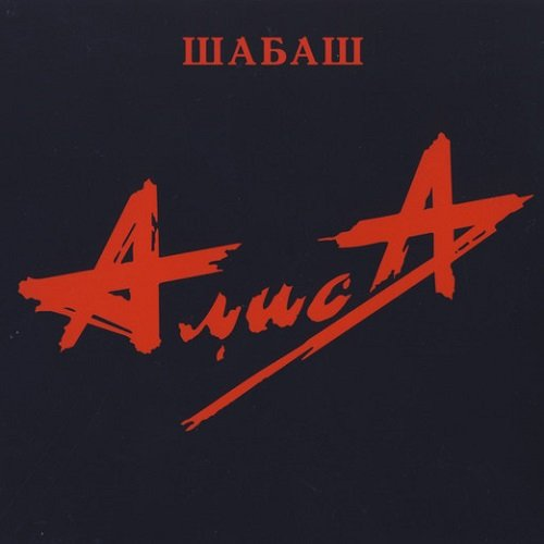 АлисА - Шабаш [Reissue 2016] (1991) lossless