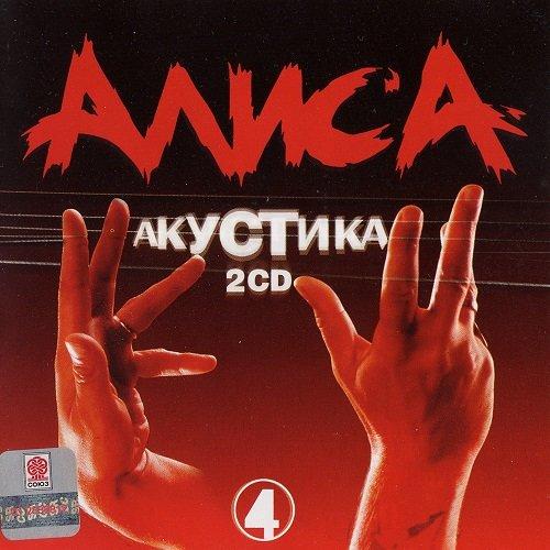 АлисА - Акустика - Часть 4 (2002) lossless