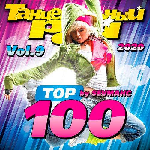 VA-Танцевальный Рай - Тop 100 Vol.9 (2020)