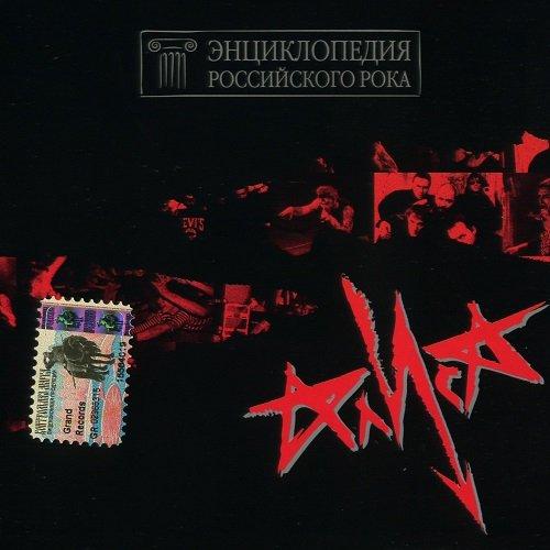 АлисА - Энциклопедия российского рока (2000) lossless