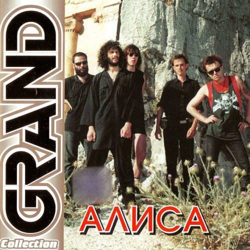АлисА - Grand Collection (2001) lossless