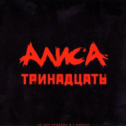 АлисА - Тринадцать (2003) lossless