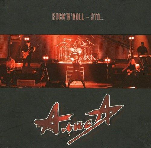 АлисА - Rock'n'Roll - Это (2006) lossless