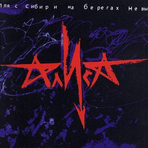АлисА - Пляс Сибири на берегах Невы (1998) lossless