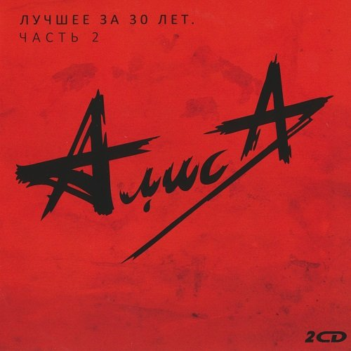 АлисА - Лучшее за 30 лет -  Часть 2 (2015) lossless