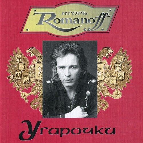 Игорь Романов - Угарочки (1994) lossless