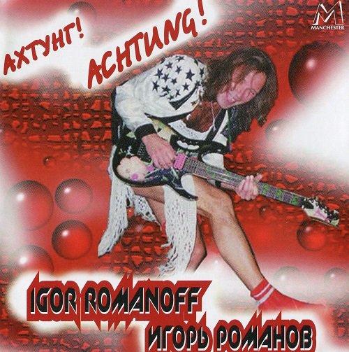 Игорь Романов - Achtung! Ахтунг! (2000) lossless