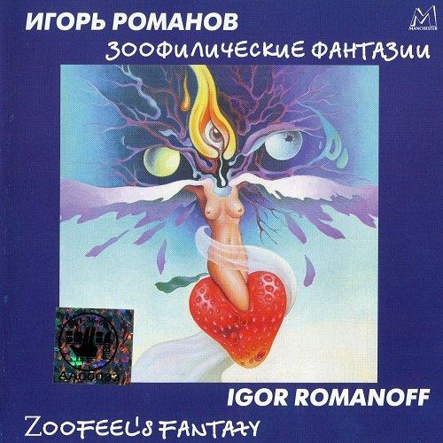 Игорь Романов - Зоофилические фантазии (1999) lossless