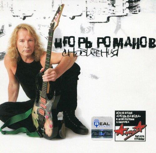 Игорь Романов - Сновидения (2006) lossless