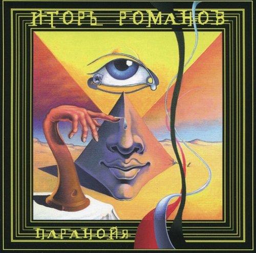 Игорь Романов - Паранойя (2013) lossless
