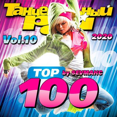 VA-Танцевальный Рай - Тop 100 Vol.10 (2020)