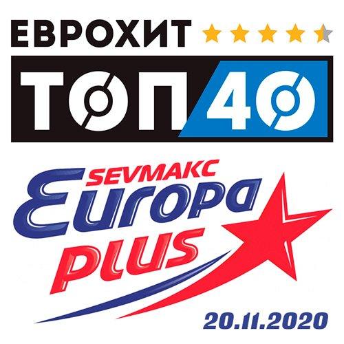 VA-ЕвроХит Топ 40 Europa Plus 20.11.2020 (2020)