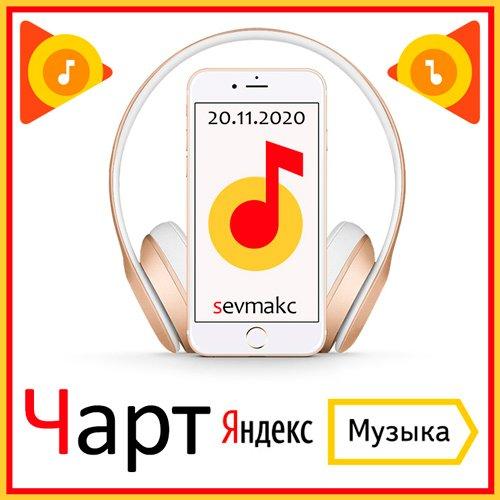 VA-Чарт Яндекс.Музыки 20.11.2020 (2020)