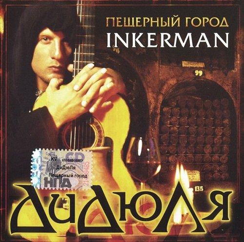 ДиДюЛя - Пещерный город Inkerman (2006) lossless