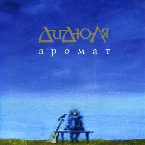 ДиДюЛя - Аромат (2010) lossless