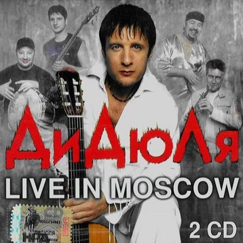ДиДюЛя - Live in Moscow (2006) lossless