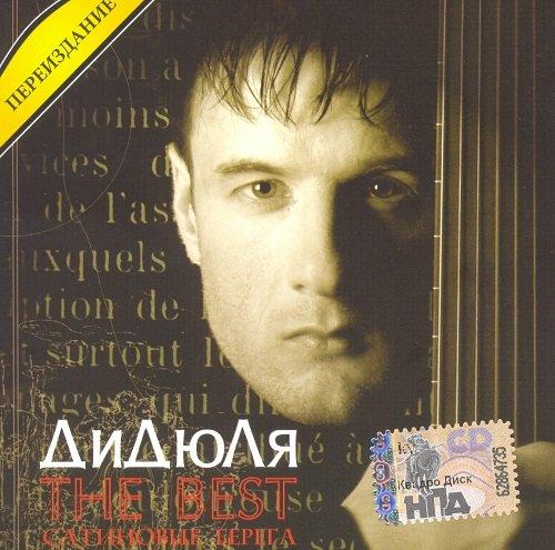 ДиДюЛя - The Best. Сатиновые берега [Reissue 2006] (2003) lossless