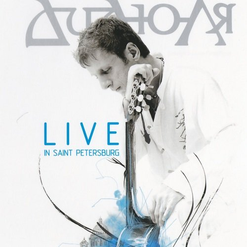 ДиДюЛя - Live in Saint Petersburg (2009) lossless