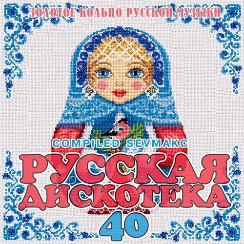 VA-Русская Дискотека 40 (2020)