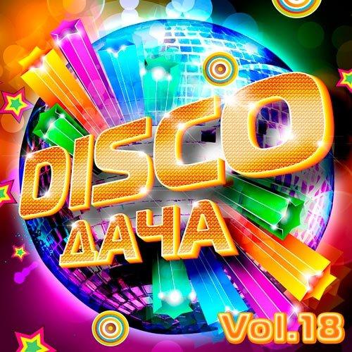 VA-Disco Дача Vol.18 (2020)